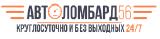АВТОЛОМБАРД 56