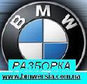 Разборка BMW запчасти бмв