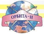 """МП """"ОРБИТА-Н"""""""