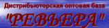 """Дистрибъюторская оптовая компания """"Ревьера"""""""