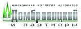 """Московская коллегия адвокатов """"Домбровицкий и парт"""