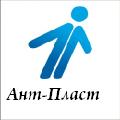 """ООО""""Ант-Пласт"""""""