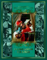 Старые добрые сказки. Сокровища мировой литературы