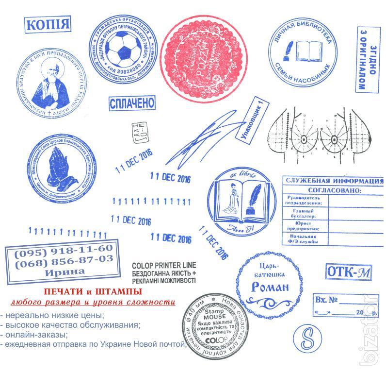 Штампы и печати без документов