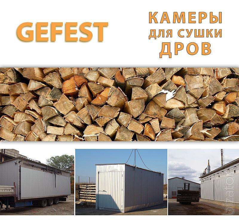 Мобильные сушильные камеры (сушилки) GEFEST DKF для скоростной сушки дров.