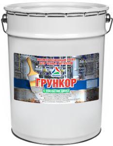 Грункор - антикоррозионный быстросохнущий грунт по металлу (с фосфатом цинка)