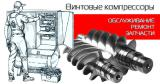 Ремонт винтовых воздушных компрессоров
