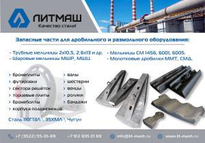 Изготовление отливок из износостойкой стали. Литье 110Г13Л
