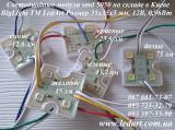 Светодиодные модули smd5050 4 led на складе в Киеве. Белые и цветные.