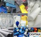 Куплю полимерные отходы производства ПЭ ПП ПС ПА ПВХ