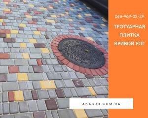 Тротуарная плитка Кривой Рог. Плитка Старый город.