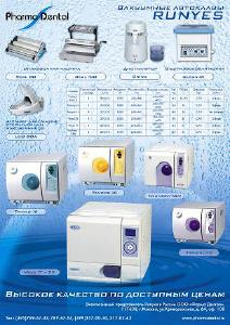 Стерилизационное оборудование - Ультразвуковая мойка,дистилятор,упаковочная маши
