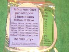 радионаборы - наборы резисторов 0805 по 100штук