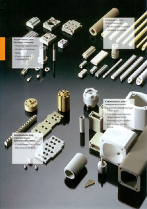 Техническая керамика - Компоненты для ТЭН, изоляторы