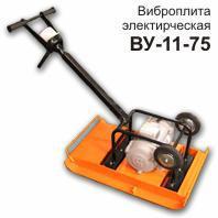 Виброуплотнитель - ВУ-11-75