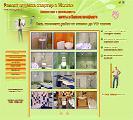 Комплексный ремонт квартиры - ремонт квартир