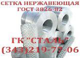 Сетка нержавеющая тканая 0,4х0,2 мм ГОСТ 3826-82