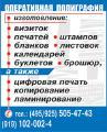 ПОЛИГРАФиЯ (495) 505 47 43 – ВИЗИТКИ и буклеты, ПЕЧАТИ и штампы, листовки и откр