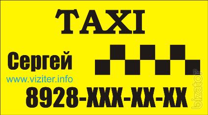 137Как сделать визитку такси  бесплатно образцы