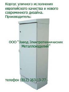 Корпуса для улицы www.zvemi.ru - Киоск низкого напряжения КЛ-209 (KL209) 780*172