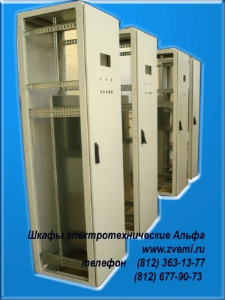 Шкаф электротехнический www.zvemi.ru - 1S1D8.18.8 Шкаф электротехнический Альфа