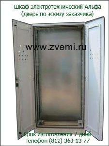 Шкаф электротехнический Альфа IP 54 двустороннего обслуживания www.zvemi.ru - 2S