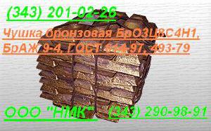 Бронза в чушках БрА9Ж3Л ГОСТ 614-97, ГОСТ 613-79, ГОСТ 493-79 - Чушка бронзовая