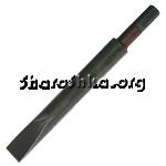 пика-зубило для отбойного молотка и бетоноломов - Пика-зубило к пневматическому