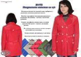 Верхняя женская одежда - Пальто женское из полиэстера (куртка)