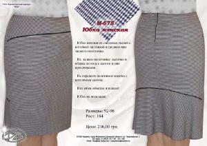 Верхняя женская одежда - Юбка женская