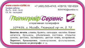Срочное тиражирование на Ризографе / Дупликаторе Riso EZ 370 в формате А4 А3. Ци
