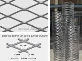Просечно-вытяжная металлическая сетка - Просечно-вытяжная сетка (оградительная)