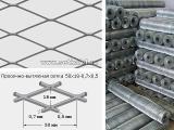 Просечно-вытяжная металлическая сетка - Просечно-вытяжная сетка (армирующая) 50х