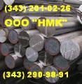 Круг 10-280мм сталь 10, 15, 20, 35, 40, 45 ГОСТ 1050-88 - сталь 10, 15, 20, 35,