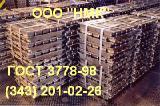 Лист свинцовый С1 Гост 9559-89 0,5-20х500х1000 мм - Свинец С1 чушка Гост 3778-98