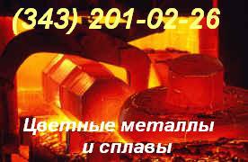 Лента БрБ2М ГОСТ 1789-70   0,1-0,7х200-300мм - Лента БрБ2Т ГОСТ 1789-70   0,1-0,
