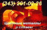 Алюминий АВ87 чушка ГОСТ 295-98 до 33 кг - Проволока М1М ГОСТ 16130-90 ф0,5-8,0м