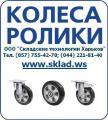 Промышленные колеса для тележек тачек и другого передвижного оборудования - Коле