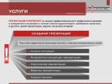 Разработка и сопровождение профессиональных презентаций PowerPoint - Создание пр
