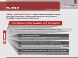 Разработка и сопровождение профессиональных презентаций PowerPoint - Разработка