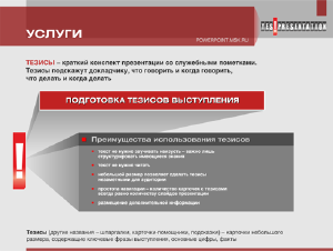 Разработка и сопровождение профессиональных презентаций PowerPoint - Подготовка