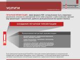 Разработка и сопровождение профессиональных презентаций PowerPoint - Создание пе