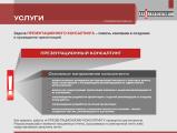 Разработка и сопровождение профессиональных презентаций PowerPoint - Презентацио