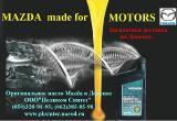 Масло - Оригинальные масла и жидкости Mazda.