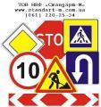 Дорожное оборудование, дорожные знаки, конусы, барьеры, ленты оградительные, сиг