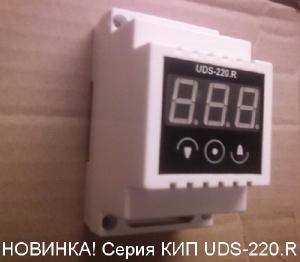 Терморегуляторы UDS-220.R на DiN-рейку питание 220V - Терморегулятор UDS-220.R K