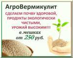 ВермиКулит Вспученный от ПроизВодителя - агро-вермикулит
