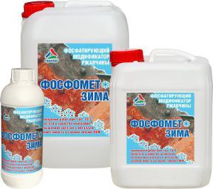 Преобразователи ржавчины - Фосфомет-Зима - модификатор ржавчины фосфатирующий