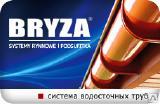 """Водосточные системы - Водосточной системы """"Bryza"""""""