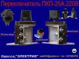 Переключатель ПКП-25А,220В
